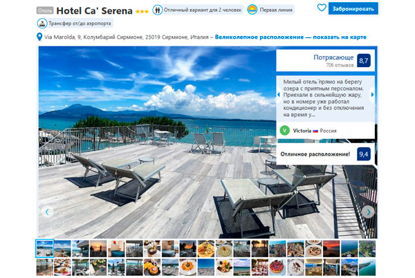 Недорогой отель на озере Гарда Hotel Ca' Serena