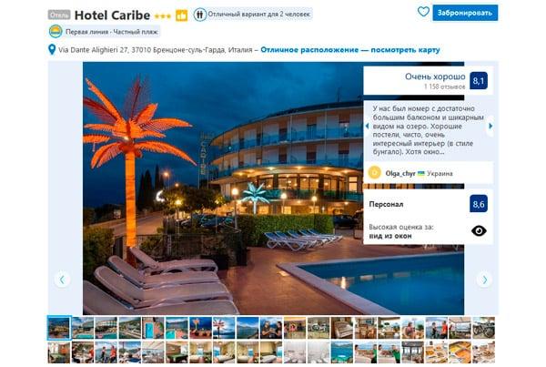 Недорогой отель на озере Гарда Hotel Caribe