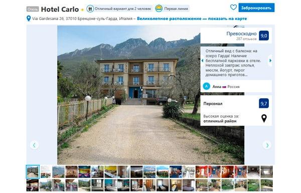 Недорогой отель на озере Гарда Hotel Carlo