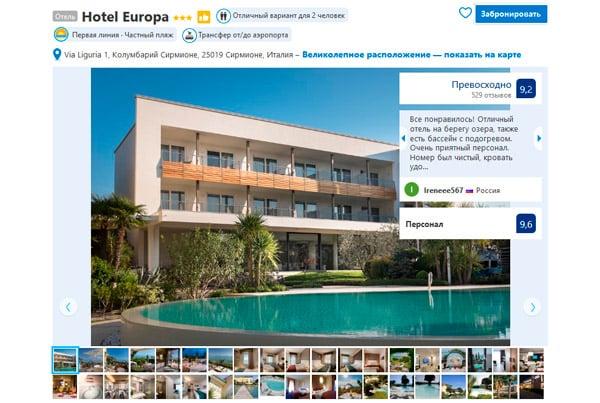 Недорогой отель на озере Гарда Hotel Europa