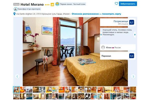 Недорогой отель на озере Гарда Hotel Merano