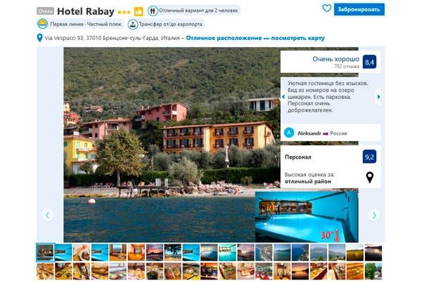 Недорогой отель на озере Гарда Hotel Rabay