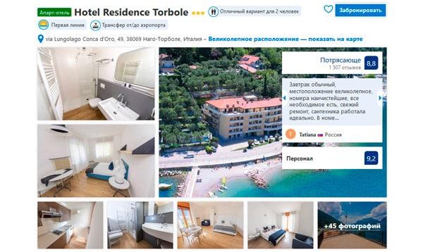 Недорогой отель на озере Гарда Hotel Residence Torbole
