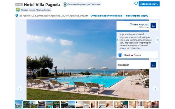 Недорогой отель на озере Гарда Hotel Villa Pagoda