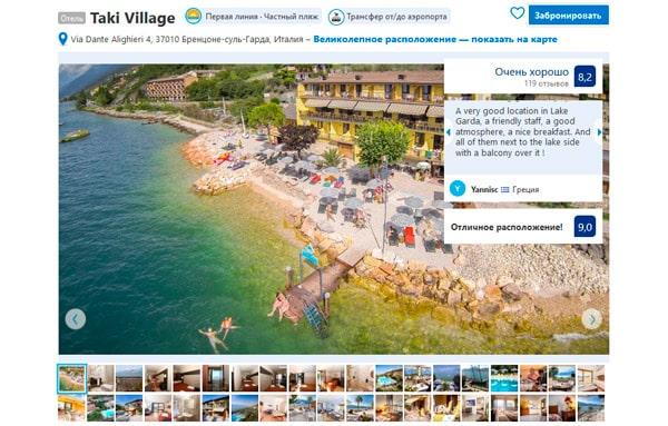 Недорогой отель на озере Гарда Taki Village