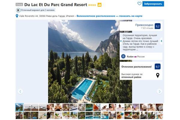Отель в Рива-дель-Гарда Du Lac Et Du Parc Grand Resort
