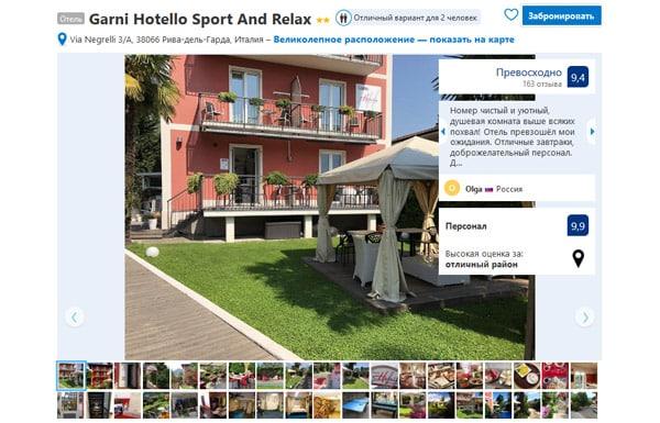 Отель в Рива-дель-Гарда Garni Hotello Sport And Relax
