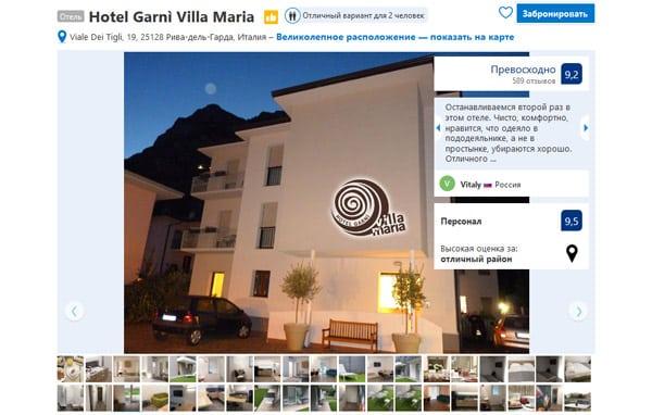 Отель в Рива-дель-Гарда Hotel Garnì Villa Maria