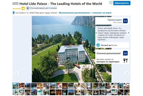 Отель в Рива-дель-Гарда Hotel Lido Palace