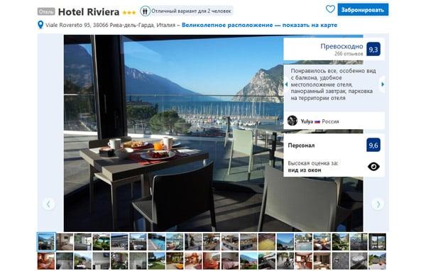 Отель в Рива-дель-Гарда Hotel Riviera