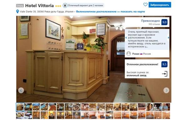 Отель в Рива-дель-Гарда Hotel Vittoria