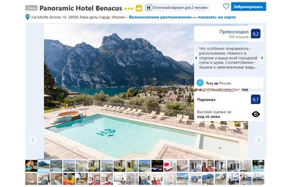 Отель в Рива-дель-Гарда Panoramic Hotel Benacus