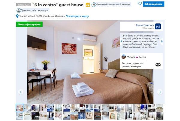 Отель в Сан-Ремо 6 in centro guest house
