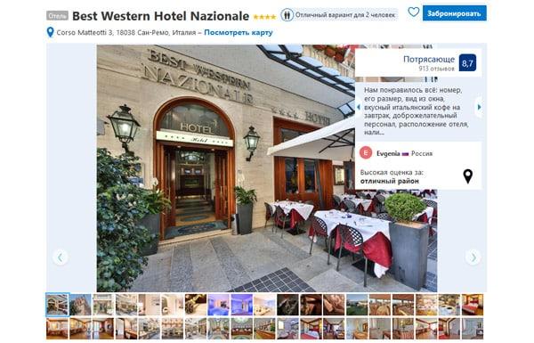 Отель в Сан-Ремо Best Western Hotel Nazionale