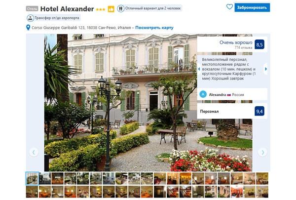 Отель в Сан-Ремо Hotel Alexander
