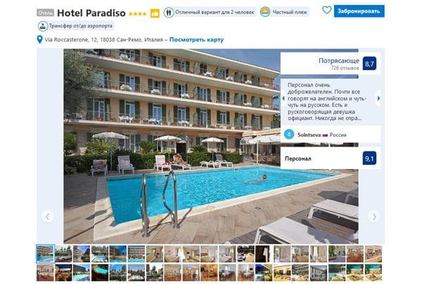 Отель в Сан-Ремо Hotel Paradiso