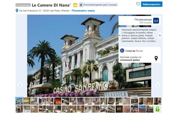 Отель в Сан-Ремо Le Camere Di Nana
