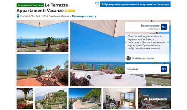 Отель в Сан-Ремо Le Terrazze