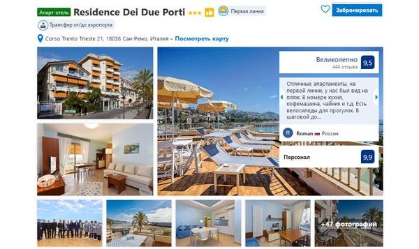 Отель в Сан-Ремо Residence Dei Due Porti