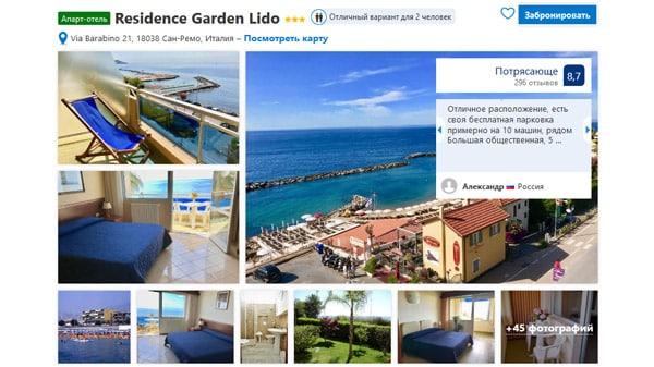 Отель в Сан-Ремо Residence Garden Lido