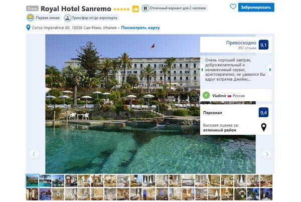 Отель в Сан-Ремо Royal Hotel Sanremo
