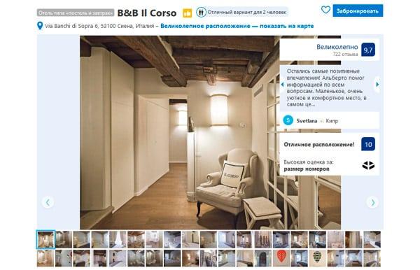 отель в Сиене B&B Il Corso