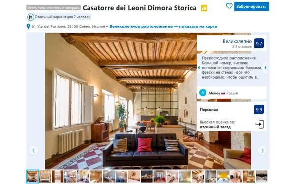 Лучший отель в Сиене Casatorre dei Leoni Dimora Storica
