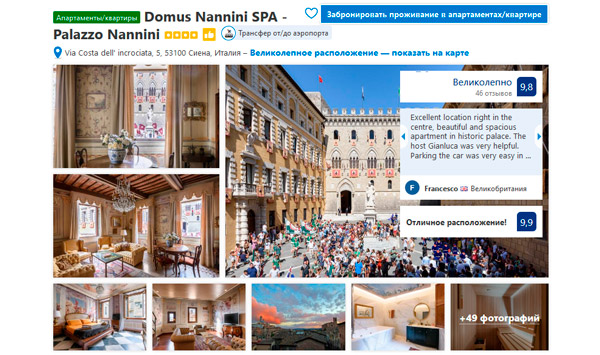 отель в Сиене Domus Nannini SPA
