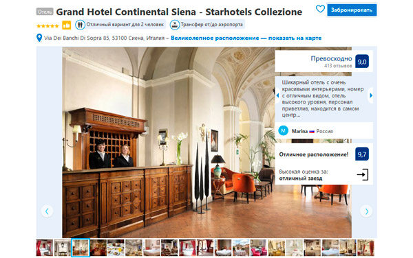 отель в Сиене Grand Hotel Continental Siena 5 звезд