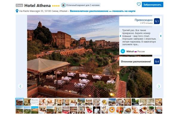 отель в Сиене Hotel Athena 4 звезды