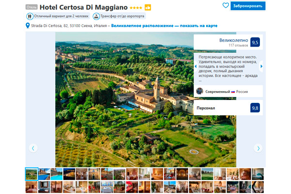 отель в Сиене Hotel Certosa Di Maggiano 4 звезды