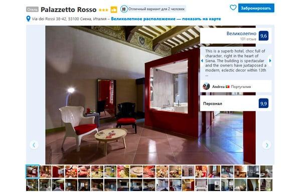Лучший отель в Сиене Palazzetto Rosso
