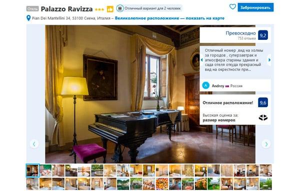 Лучший отель в Сиене Palazzo Ravizza
