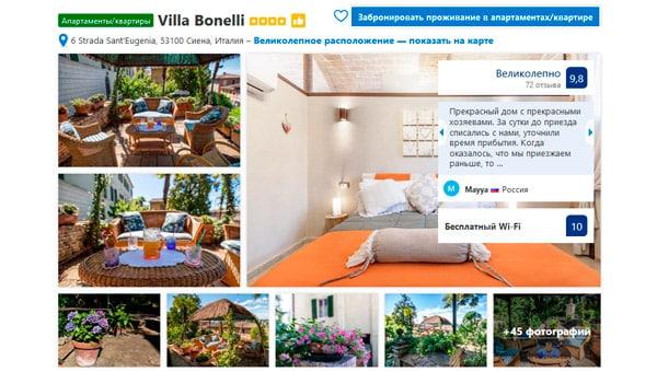 Лучший отель в Сиене Villa Bonelli