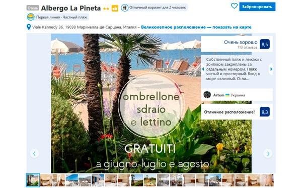 Отель в Лигурии с собственным пляжем Albergo La Pineta