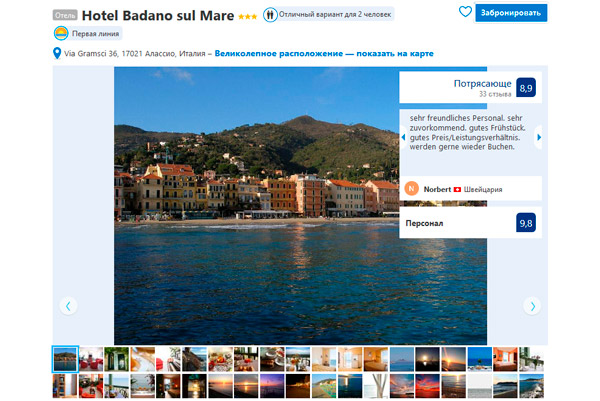 Отель в Лигурии с собственным пляжем Hotel Badano sul Mare