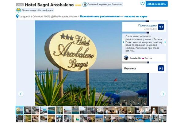 Отель в Лигурии с собственным пляжем Hotel Bagni Arcobaleno