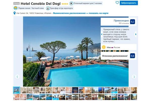 Отель в Лигурии с собственным пляжем Hotel Cenobio Dei Dogi