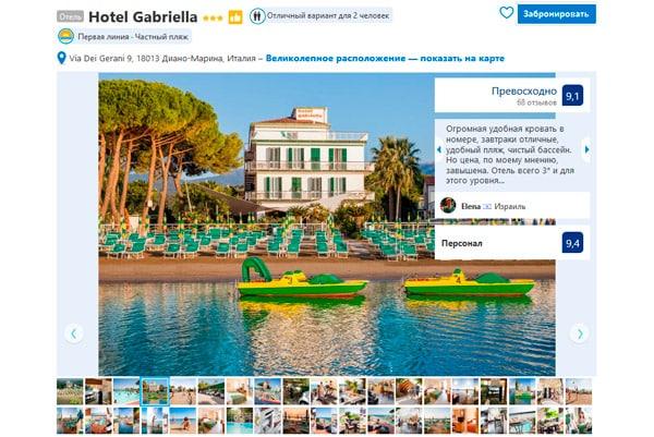 Отель в Лигурии с собственным пляжем Hotel Gabriella