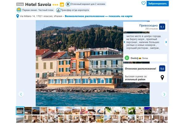 Отель в Лигурии с собственным пляжем Hotel Savoia