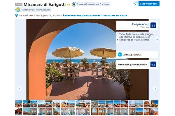 Отель в Лигурии с собственным пляжем Miramare di Varigotti