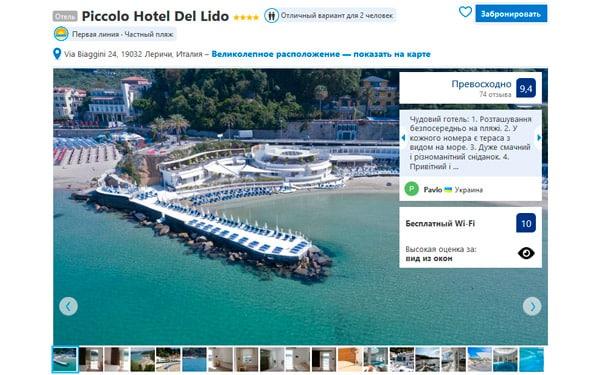 Отель в Лигурии с собственным пляжем Piccolo Hotel Del Lido