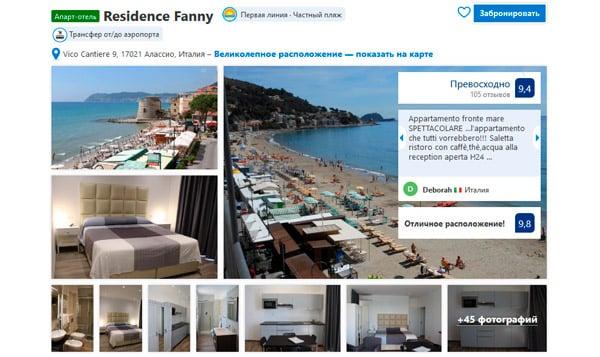 Отель в Лигурии с собственным пляжем Residence Fanny