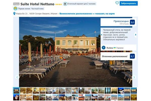Отель в Лигурии с собственным пляжем Suite Hotel Nettuno