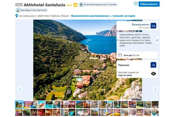 СПА-отель на озере Гарда Aktivhotel Santalucia