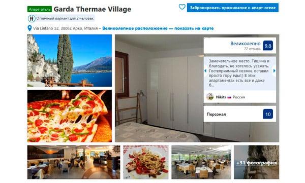 СПА-отель на озере Гарда Garda Thermae Village