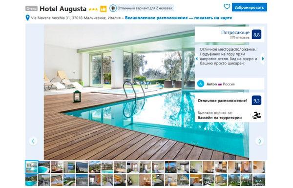 СПА-отель на озере Гарда Hotel Augusta