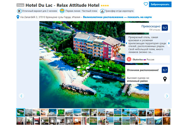 СПА-отель на озере Гарда Hotel Du Lac