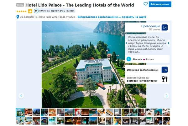 СПА-отель на озере Гарда Hotel Lido Palace
