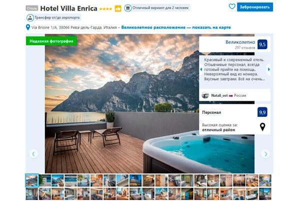 СПА-отель на озере Гарда Hotel Villa Enrica